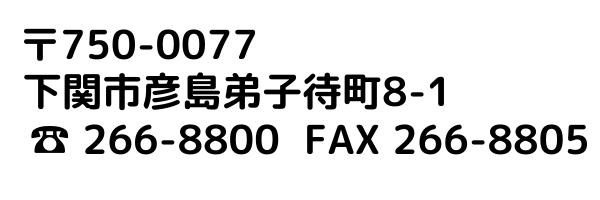 〒750-0077